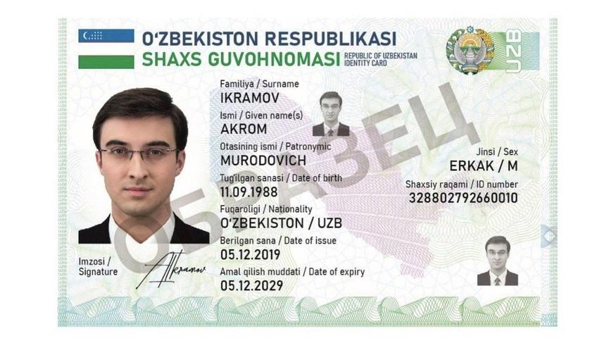 Президент подписал указ о внедрении ID-карт вместо биометрических паспортов